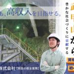 武甲鉱業イメージ